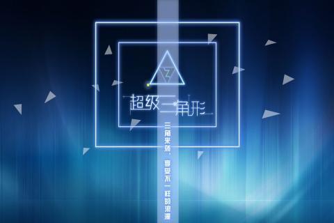 超级三角形截图(5)