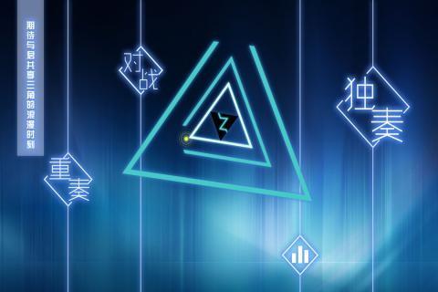 超级三角形截图(1)