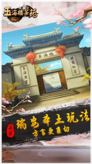 玉海楼茶苑-瑞安麻将房卡约牌截图(1)