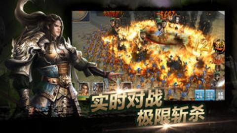 三国-无双战纪截图(3)