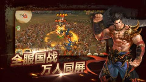 三国-无双战纪截图(4)