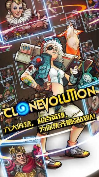 CloneEvolution克隆战争截图(4)