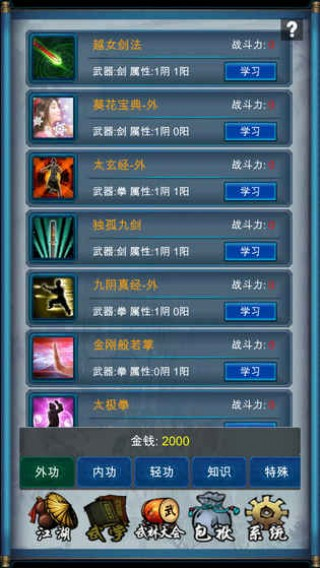 武侠浮生记安卓版截图(5)