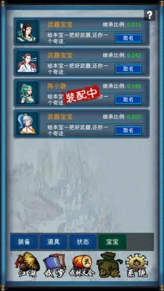 武侠浮生记安卓版截图(3)