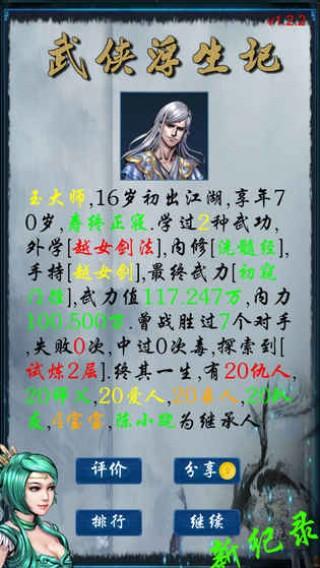 武侠浮生记安卓版截图(2)