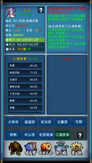 武侠浮生记ios版截图(4)