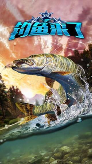 钓鱼来了:经典狂野钓神疯狂冒险游戏截图(1)