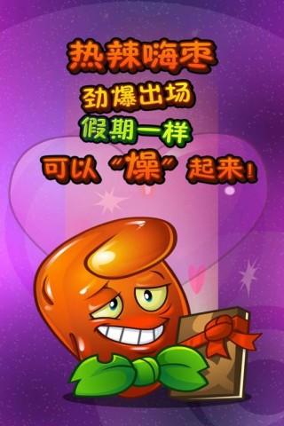 植物大战僵尸2中文版摩登世界破解版截图(5)
