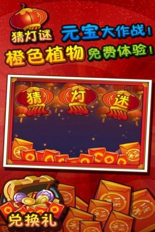 植物大战僵尸2中文版摩登世界破解版截图(3)