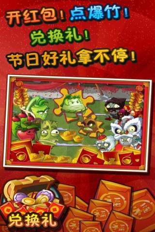 植物大战僵尸2国际版6.3.1中文破解内购版截图(4)