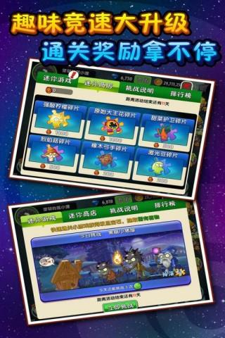 植物大战僵尸2国际版6.3.1中文破解内购版截图(1)