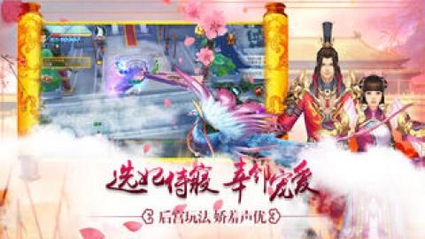 全民后宫斗 - 大唐江山皇帝养成手游截图(2)