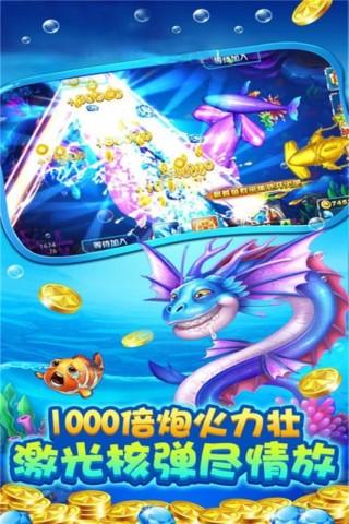 五福捕鱼安卓版截图(5)