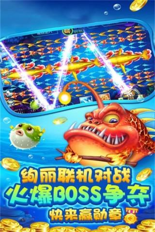 五福捕鱼安卓版截图(1)