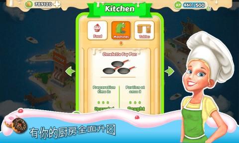 早餐餐厅安卓版截图(4)