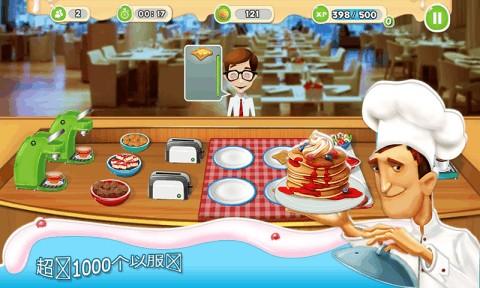 早餐餐厅安卓版截图(3)