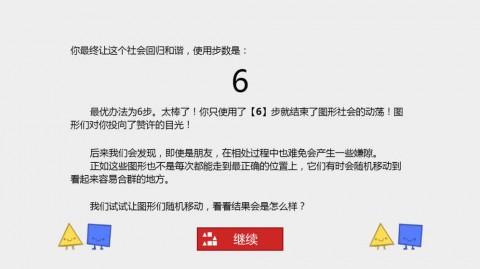 偏见安卓版截图(3)