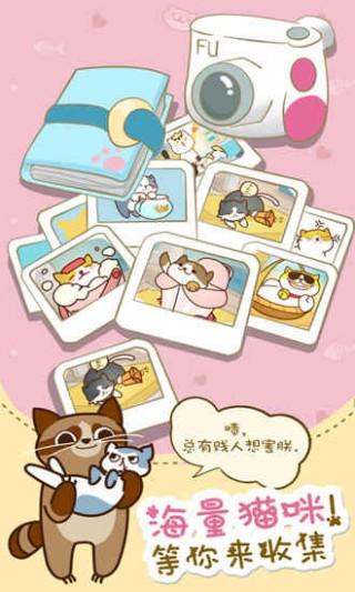 猫咪挂机安卓版截图(5)