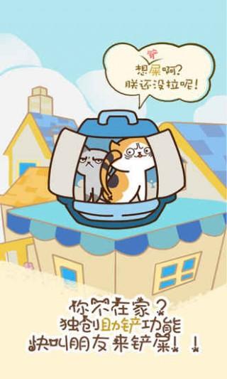 猫咪挂机安卓版截图(2)