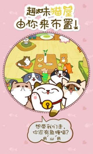 猫咪挂机安卓版截图(1)