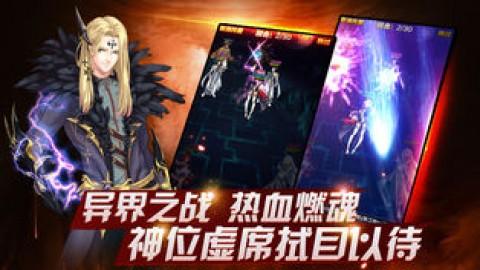 异界修真录:仙侠王者手游截图(4)