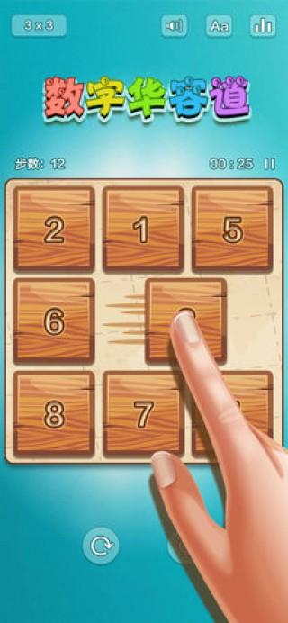 数字华容道 - 滑动拼图策略小游戏截图(1)
