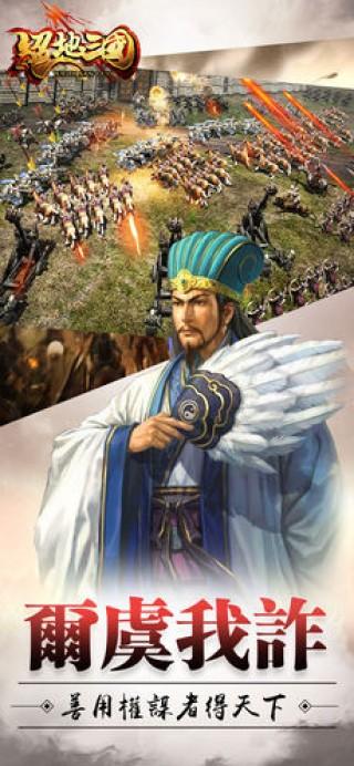 絕地三國-群英縱橫萬人國戰手遊巨製截图(4)
