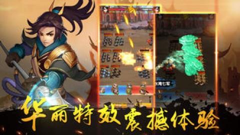 决战三国:热血策略卡牌游戏截图(1)