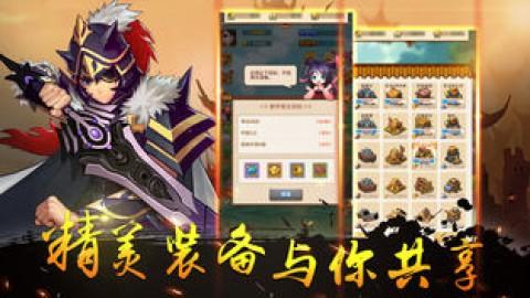 决战三国:热血策略卡牌游戏截图(3)