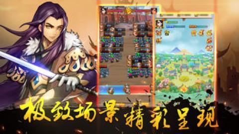决战三国:热血策略卡牌游戏截图(4)