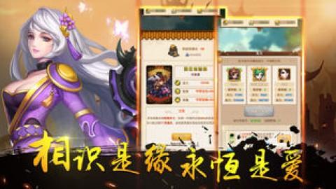 决战三国:热血策略卡牌游戏截图(5)