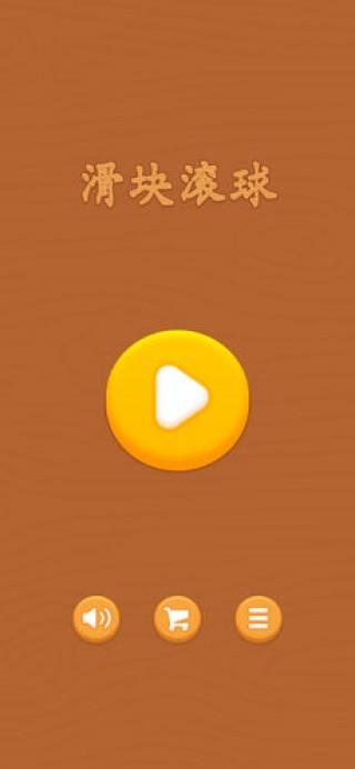滑块滚球截图(4)