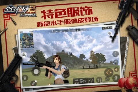 全民枪战2.0破解版截图(4)