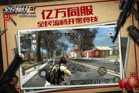 全民枪战2.0破解版截图(3)