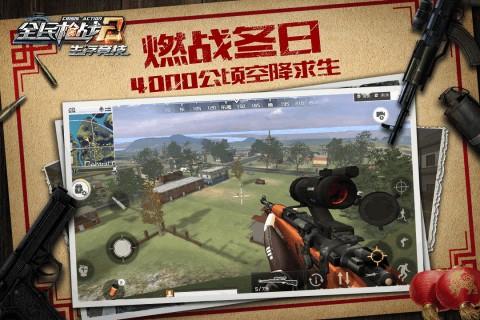 全民枪战2九游版截图(2)