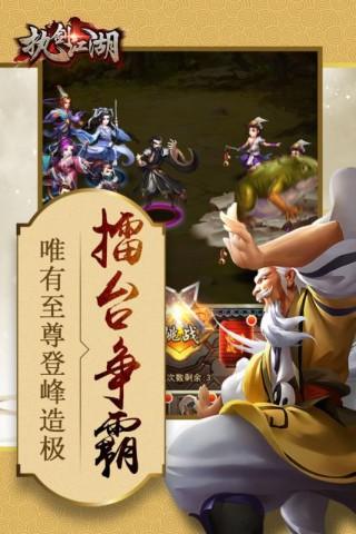 执剑江湖安卓游戏手机版截图(5)