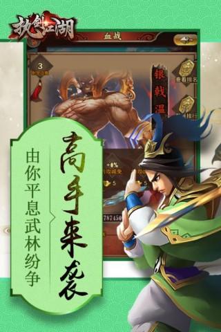 执剑江湖安卓游戏手机版截图(4)