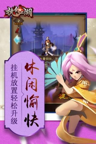 执剑江湖安卓游戏手机版截图(2)