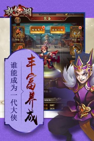 执剑江湖安卓游戏手机版截图(1)