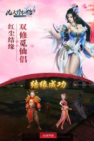 凡人修仙传H5网页游戏截图(4)
