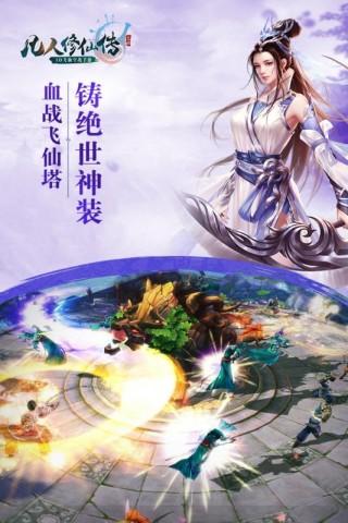凡人修仙传H5网页游戏截图(2)