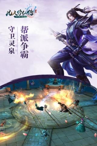 凡人修仙传H5网页游戏截图(1)