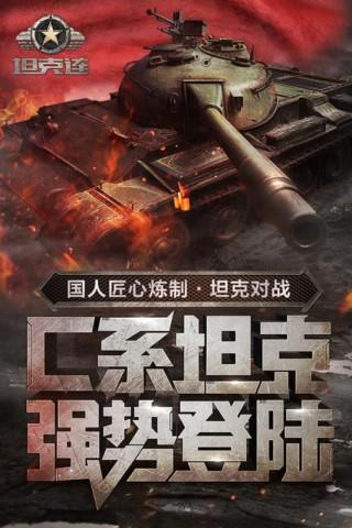坦克连九游版截图(5)