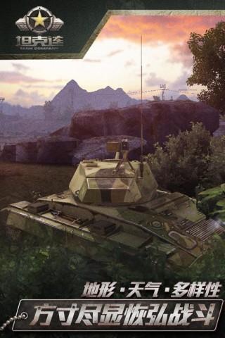 坦克连九游版截图(4)