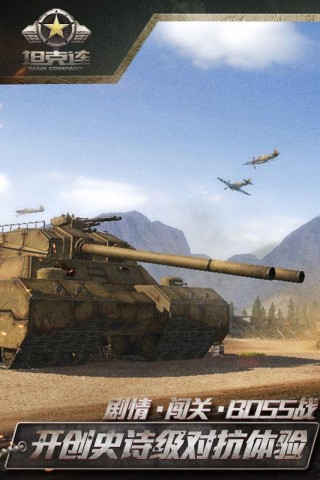 坦克连九游版截图(3)
