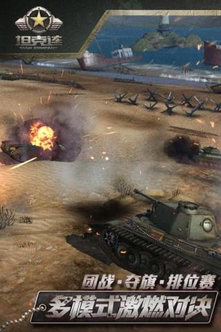 坦克连九游版截图(2)