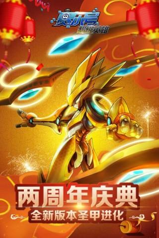 赛尔号超级英雄九游版截图(5)