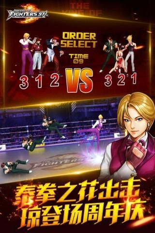 拳皇97OL安卓版截图(4)