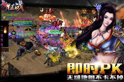 新征战网站正版游戏截图(4)