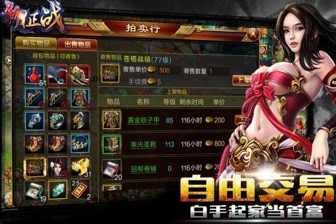 新征战网站正版游戏截图(1)